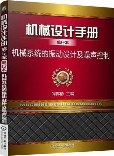 机械设计手册单行本:机械系统的振动设计及噪声控制