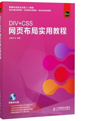 DIV+CSS网页布局实用教程