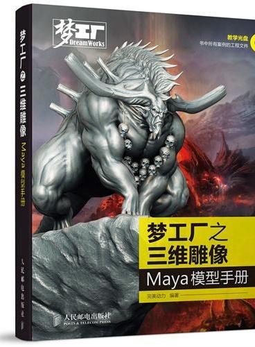梦工厂之三维雕像 Maya模型手册