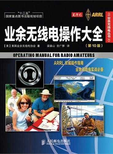 业余无线电操作大全(第10版)
