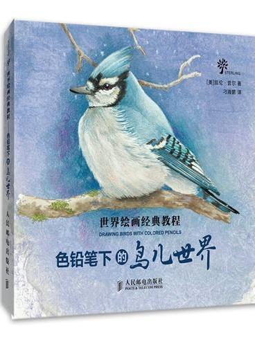 世界绘画经典教程 色铅笔下的鸟儿世界