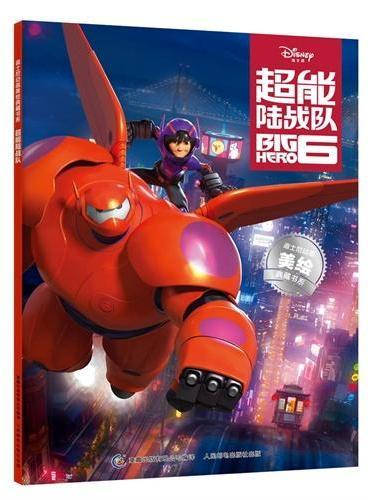 迪士尼动画美绘典藏书系—超能陆战队