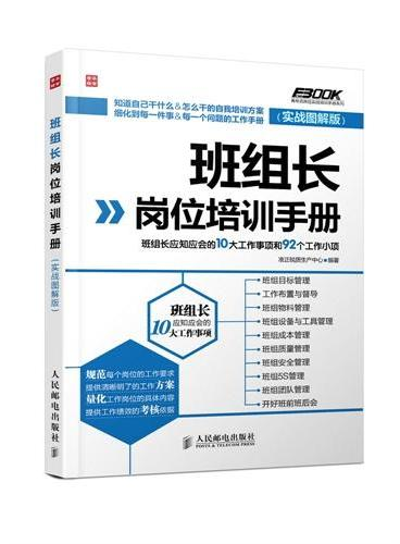 班组长岗位培训手册——班组长应知应会的10大工作事项和92个工作小项(实战图解版)