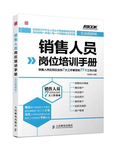 销售人员岗位培训手册——销售人员应知应会的7大工作事项和77个工作小项(实战图解版)