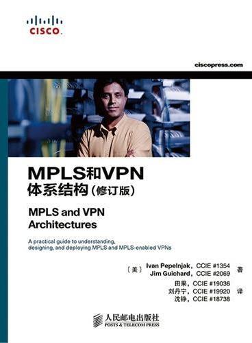 MPLS和VPN体系结构(修订版)