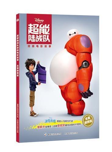 超能陆战队终极电影故事 全真剧照版