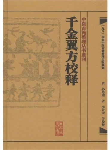 中医古籍整理丛书重刊·千金翼方校释