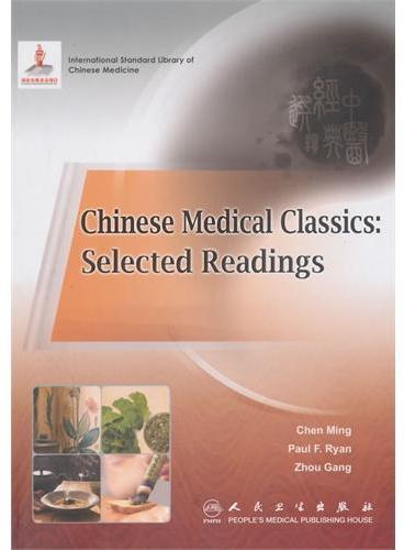 中医经典选读(国际标准化英文版中医教材)·Chinese Medical Classics: Selected Readings(International Standard Library of Chinese Medicine)