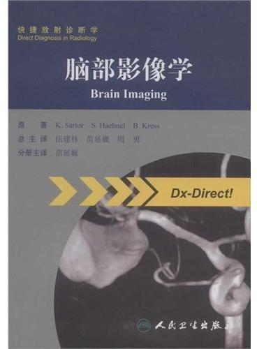 脑部影像学(翻译版)