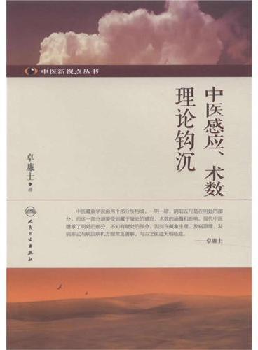 中医新视点丛书·中医感应、术数理论钩沉