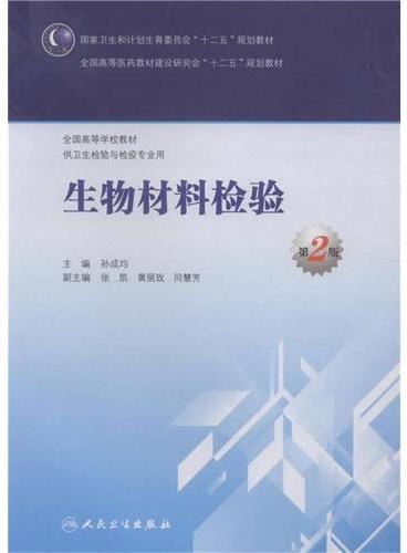 生物材料检验(第2版/本科卫生检验与检疫)