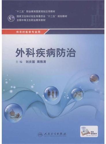 外科疾病防治(中职/农村医学)