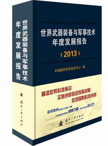世界武器装备与军事技术年度发展报告(2013年)