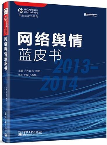 网络舆情蓝皮书(2013—2014)