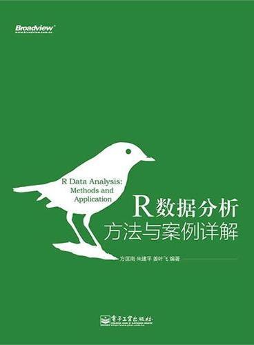 R数据分析——方法与案例详解(双色)