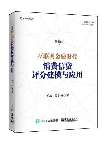 互联网金融时代消费信贷评分建模与应用