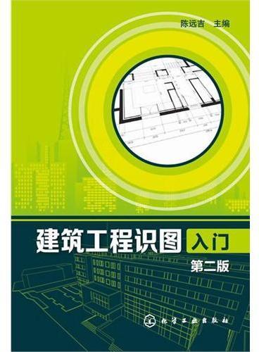 建筑工程识图入门(第二版)