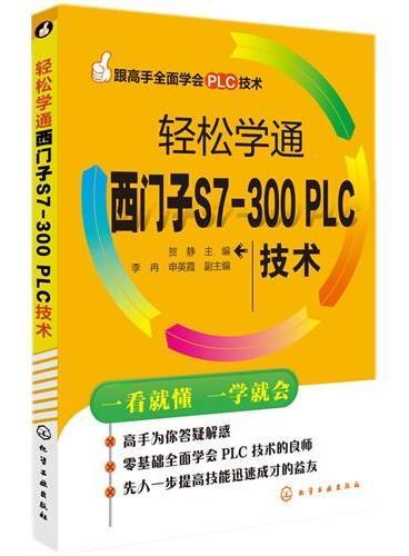 跟高手全面学会PLC技术--轻松学通西门子S7-300 PLC技术