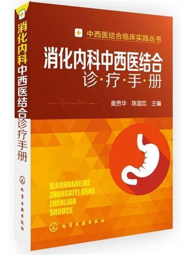 中西医结合临床实践丛书--消化内科中西医结合诊疗手册