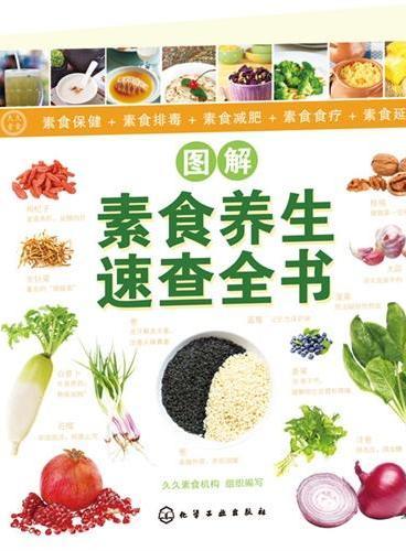久久素食丛书--图解素食养生速查全书