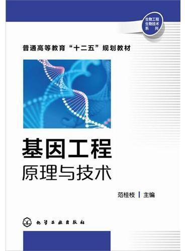基因工程原理与技术