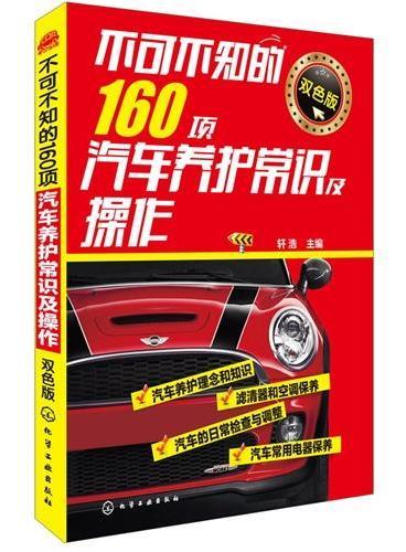 不可不知的160项汽车养护常识及操作(双色版)