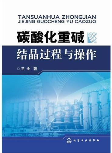 碳酸化重碱结晶过程与操作