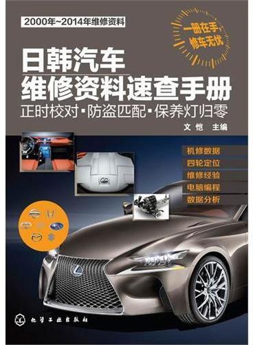 日韩汽车维修资料速查手册:正时校对·防盗匹配·保养灯归零