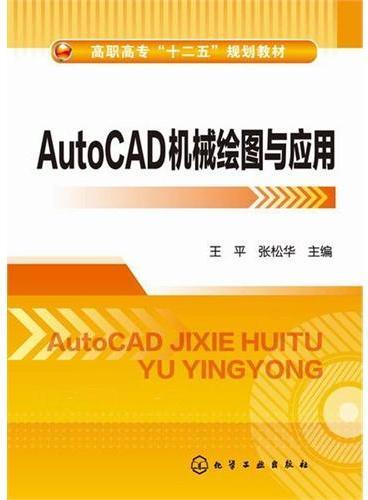 AutoCAD 机械绘图与应用