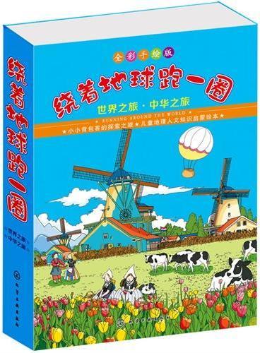 绕着地球跑一圈:世界之旅·中华之旅:全12册