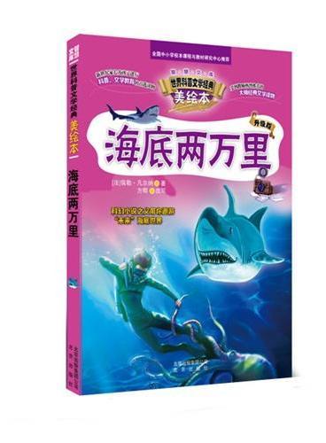 智慧文库 世界科普文学经典美绘本   海底两万里