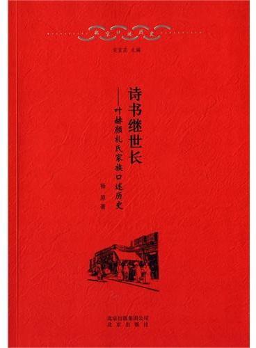 北京口述历史4 诗书继世长——叶赫颜扎氏家族口述历史