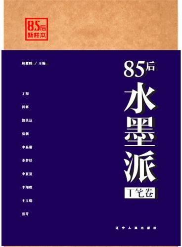 85后水墨派(工笔卷)
