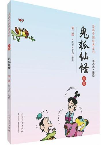 蔡志忠漫画彩版中国经典《鬼狐仙怪》(2)