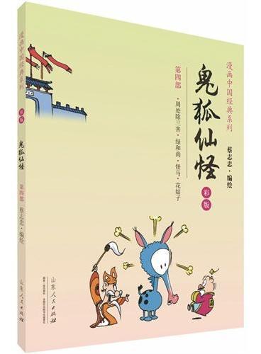 蔡志忠漫画彩版中国经典《鬼狐仙怪》(4)