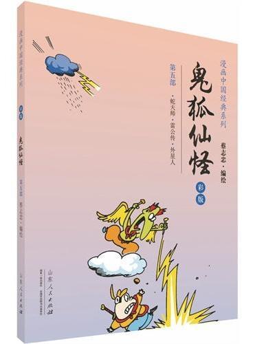 蔡志忠漫画彩版中国经典《鬼狐仙怪》(5)