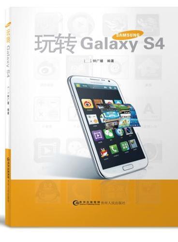 玩转Galaxy S4