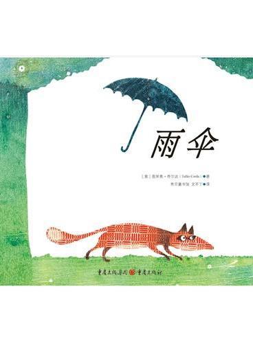 雨伞(来自意大利的无字绘本佳作。幽默可爱的画面,激发无限想象力。一个意外的发现,为一顿美好的晚餐带来意想不到的结果。)
