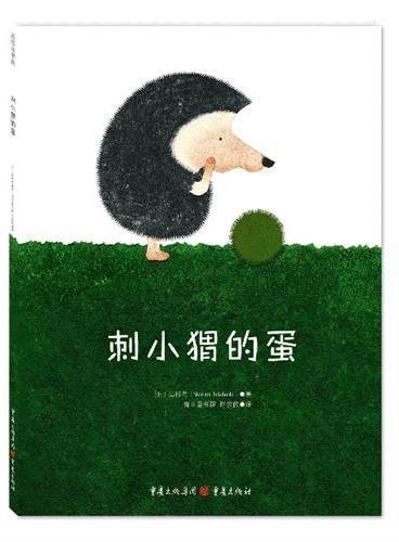 刺小猬的蛋(让人眼前一亮的可爱绘本,童心十足的故事,独特美丽的画面表达,带给孩子细腻美好的发现与想象。2014年博洛尼亚国际书展法国lirabelle出版公司排在第一的重点推荐作品。)