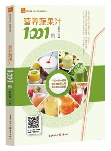 营养蔬果汁1001例