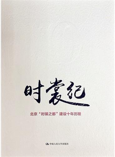 """时裳纪——北京""""时装之都""""建设十年历程"""