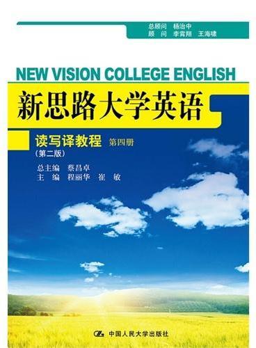 新思路大学英语读写译教程 第四册(第二版)(新思路大学英语)