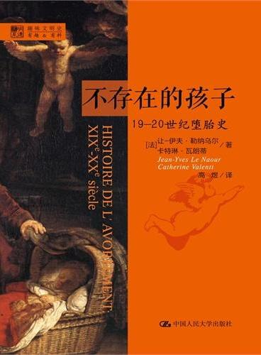 不存在的孩子:19—20世纪堕胎史(明德书系·趣味文明史)