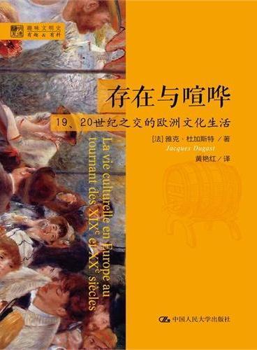 存在与喧哗:19、20世纪之交的欧洲文化生活(明德书系·趣味文明史)