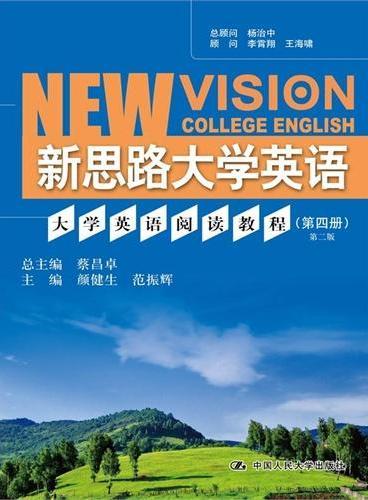大学英语阅读教程(第四册)第二版(新思路大学英语)