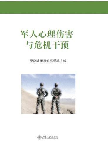 军人心理伤害与危机干预