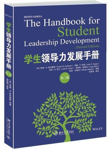 学生领导力发展手册(第二版)