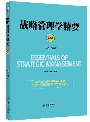 战略管理学精要(第二版)