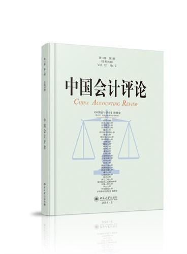 中国会计评论(第12卷第2期)