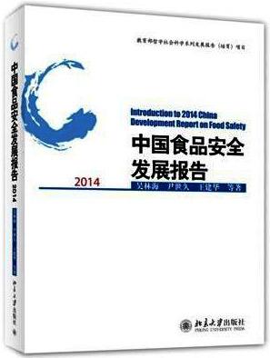 中国食品安全发展报告2014